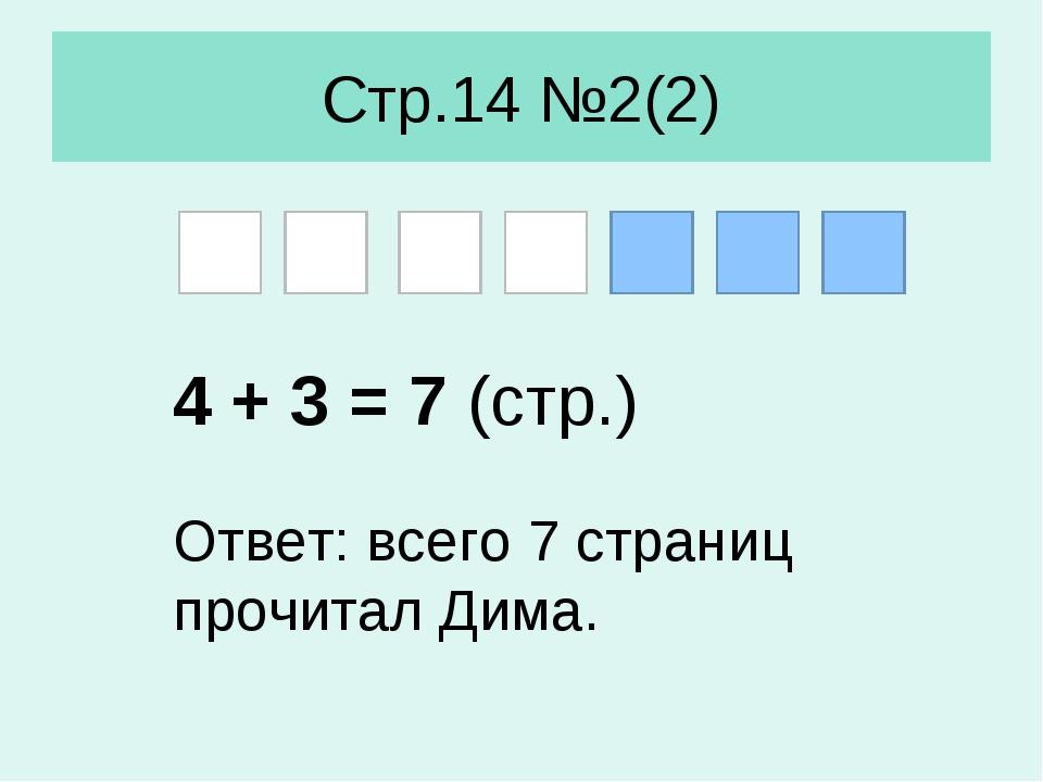 Стр.14 №2(2) 4 + 3 = 7 (стр.) Ответ: всего 7 страниц прочитал Дима.
