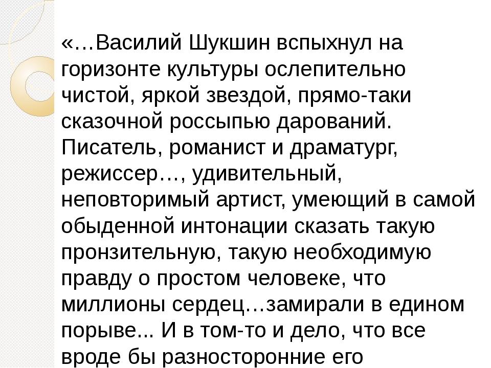 «…Василий Шукшин вспыхнул на горизонте культуры ослепительно чистой, яркой зв...