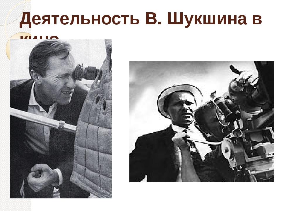 Деятельность В. Шукшина в кино