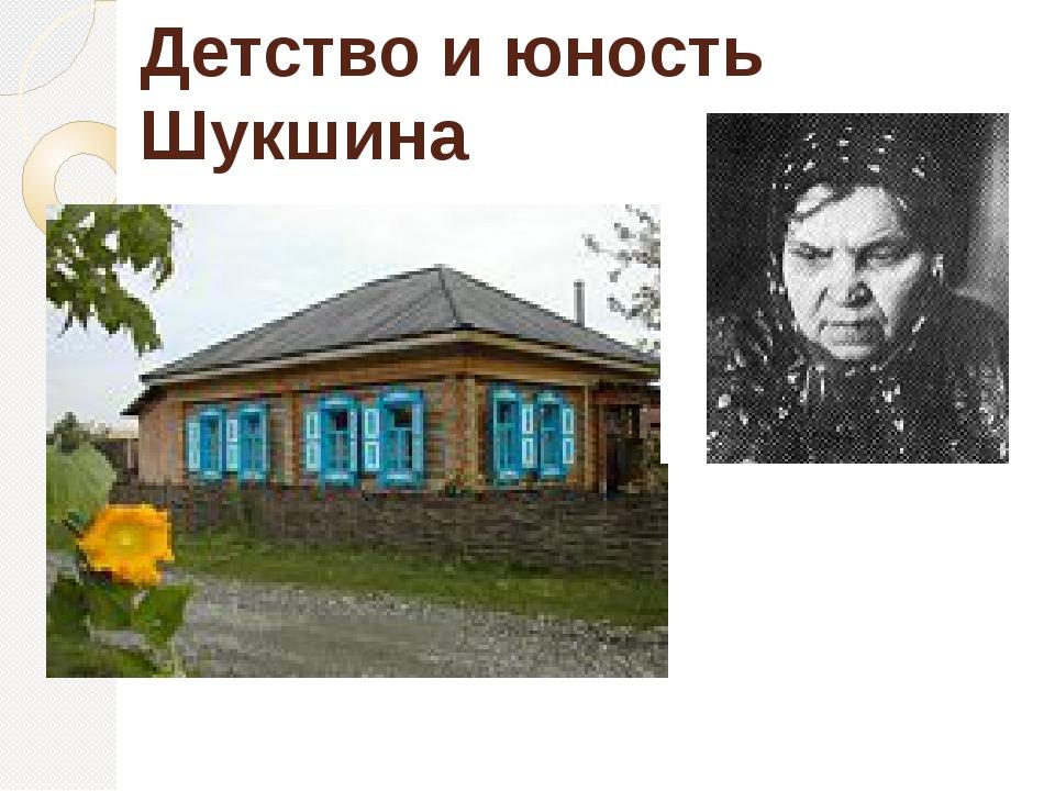 Детство и юность Шукшина