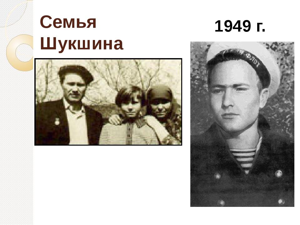 Семья Шукшина 1949 г.