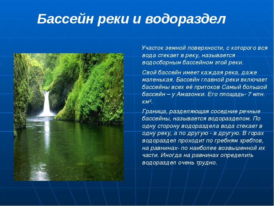 Бассейн реки и водораздел Участок земной поверхности, с которого вся вода сте...