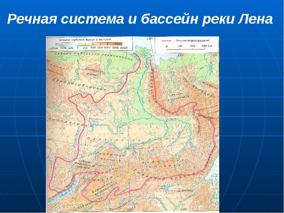 Речная система и бассейн реки Лена