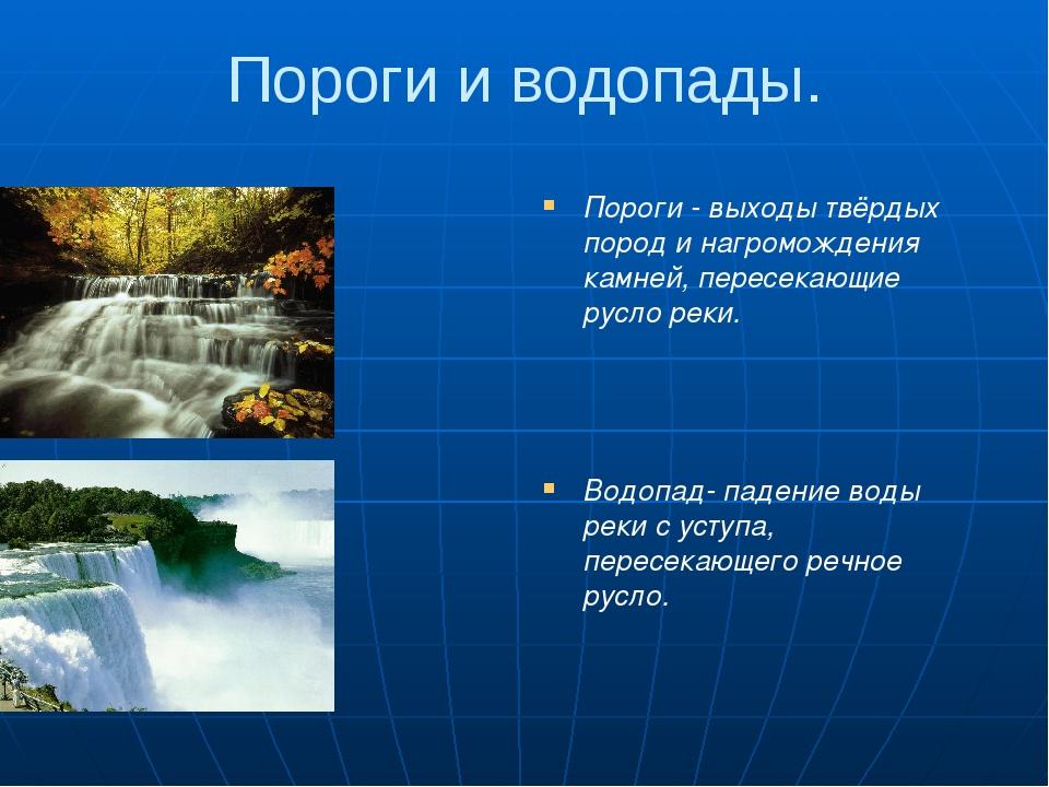 Пороги и водопады. Пороги - выходы твёрдых пород и нагромождения камней, пере...