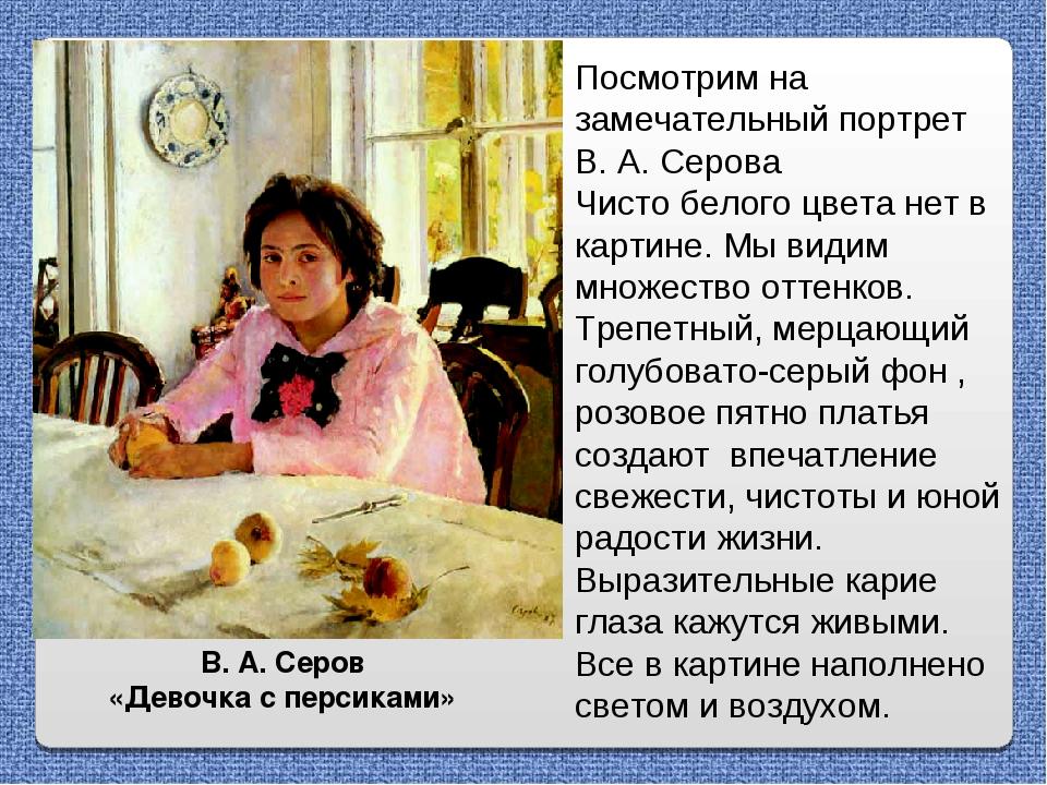 Отзыв по картинке девочка с персиками