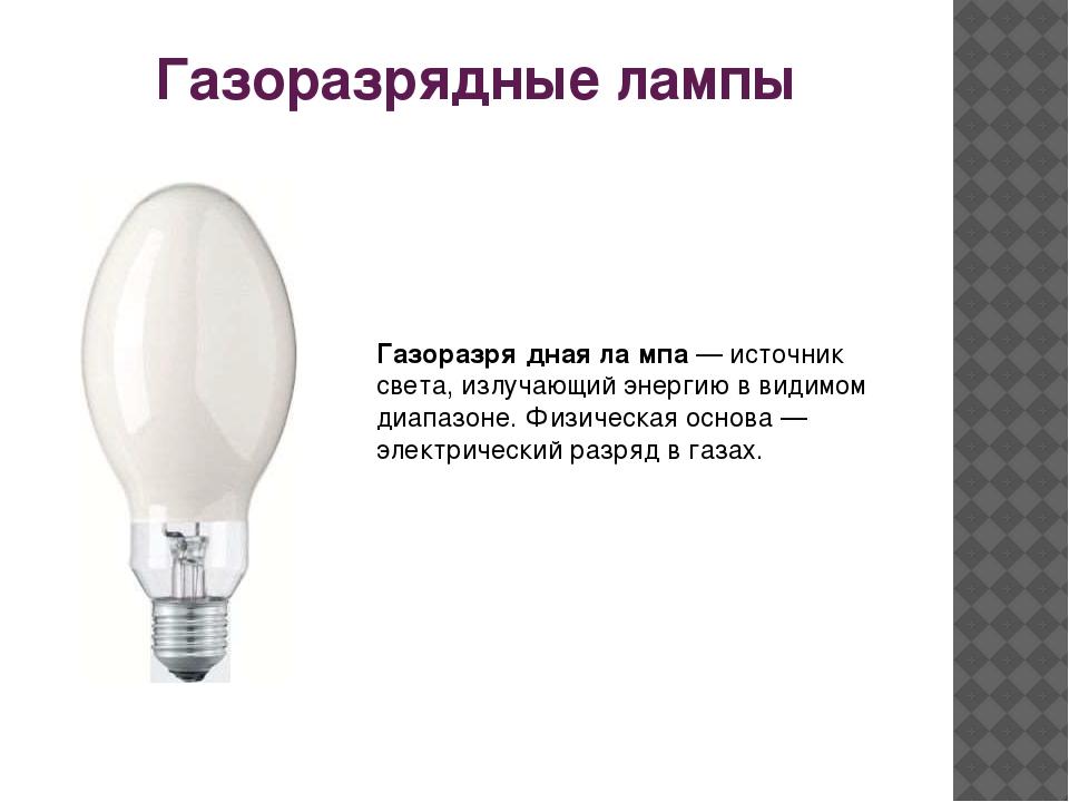 Газоразрядные лампы Газоразря́днаяла́мпа— источник света, излучающий энерги...