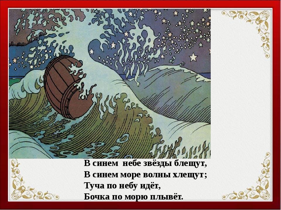 картинки к сказке о царе салтане бочка по морю плывет подход