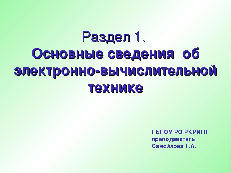 Раздел 1. Основные сведения об электронно-вычислительной технике ГБПОУ РО РКР...