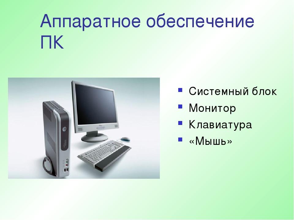 Системный блок Монитор Клавиатура «Мышь» Аппаратное обеспечение ПК