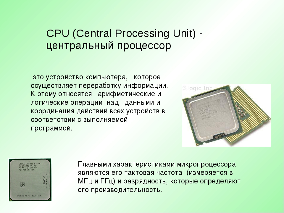 CPU (Central Processing Unit) - центральный процессор Главными характеристи...