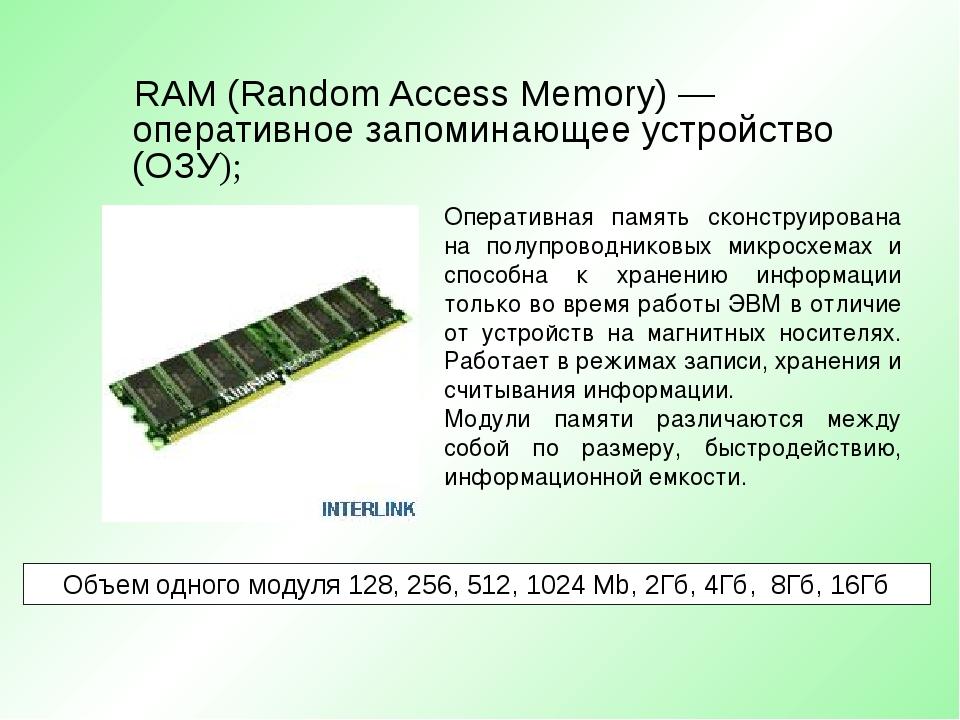 RAM (Random Access Memory) — оперативное запоминающее устройство (ОЗУ); Оп...