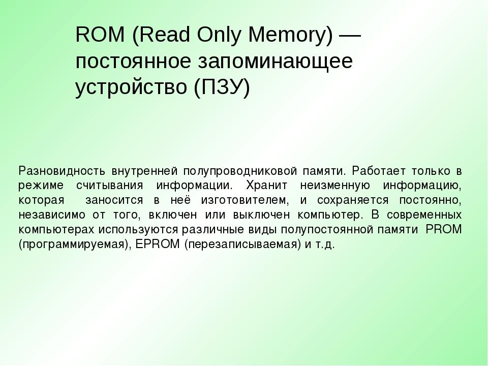 ROM (Read Only Memory) — постоянное запоминающее устройство (ПЗУ) Разновидно...