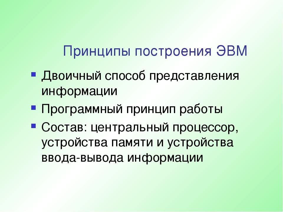 Принципы построения ЭВМ Двоичный способ представления информации Программный...