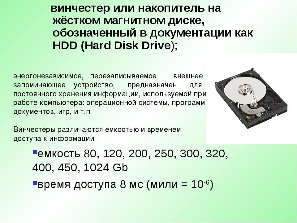винчестер или накопитель на жёстком магнитном диске, обозначенный в докуме...