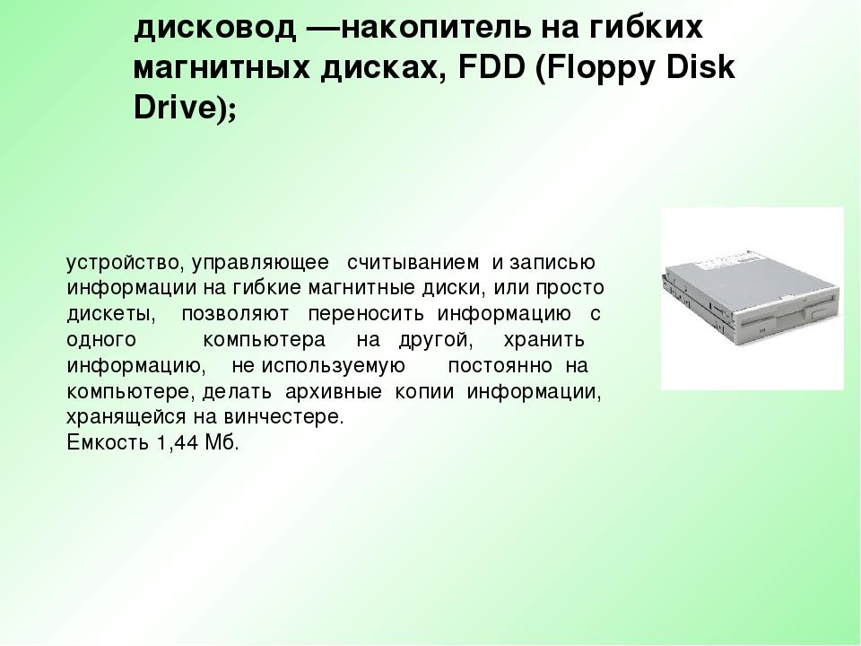 дисковод —накопитель на гибких магнитных дисках, FDD (Floppy Disk Drive); у...