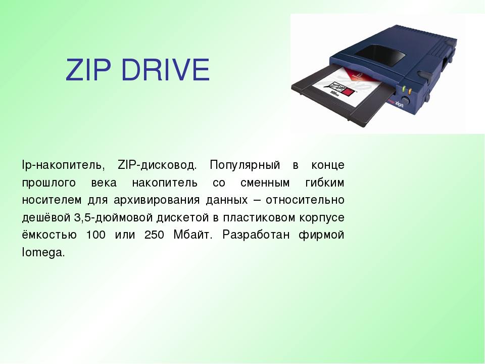 ZIP DRIVE Ip-накопитель, ZIP-дисковод. Популярный в конце прошлого века накоп...