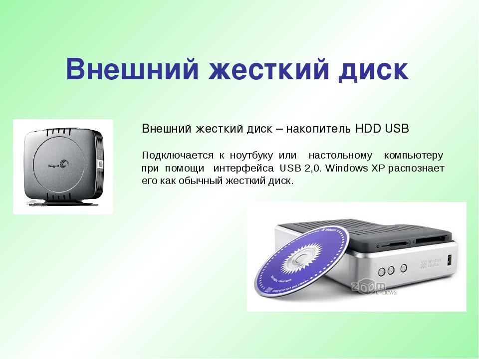 Внешний жесткий диск Внешний жесткий диск – накопитель HDD USB Подключается к...