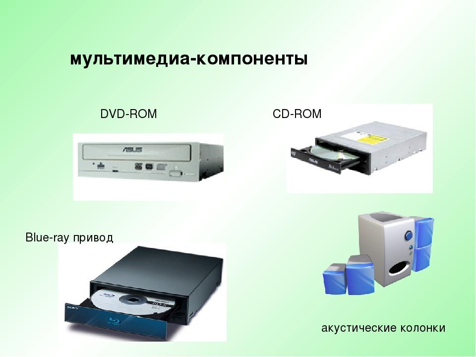 мультимедиа-компоненты CD-ROM DVD-ROM акустические колонки Blue-ray привод