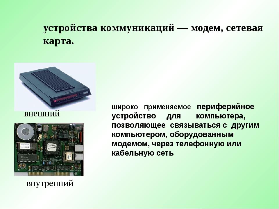 устройства коммуникаций — модем, сетевая карта. внешний внутренний широко пр...