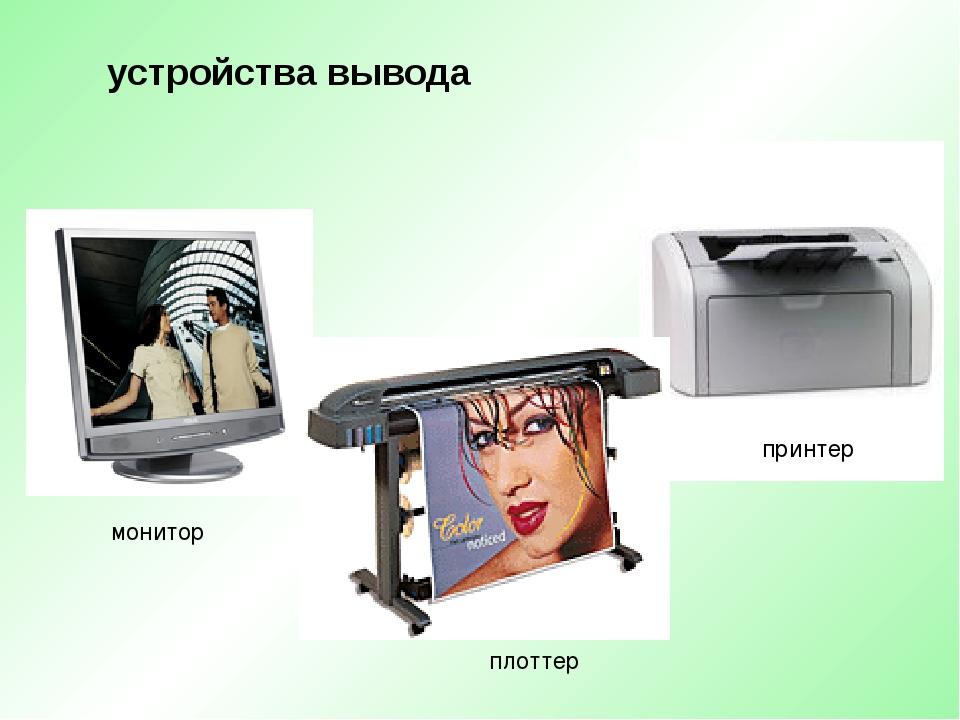 устройства вывода монитор принтер плоттер