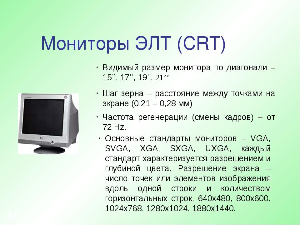 * Мониторы ЭЛТ (CRT) Видимый размер монитора по диагонали – 15'', 17'', 19'',...