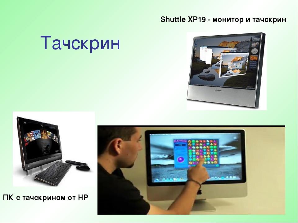 Тачскрин ПК с тачскрином от HP Shuttle XP19 - монитор и тачскрин