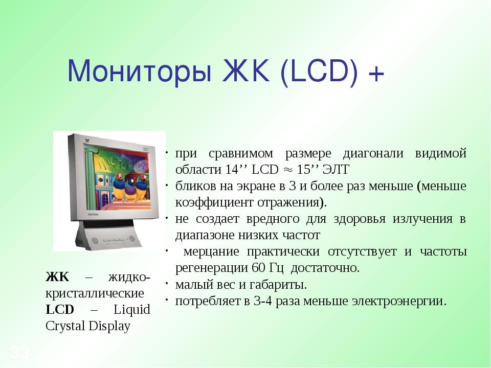 * Мониторы ЖК (LCD) + ЖК – жидко-кристаллические LCD – Liquid Crystal Display...
