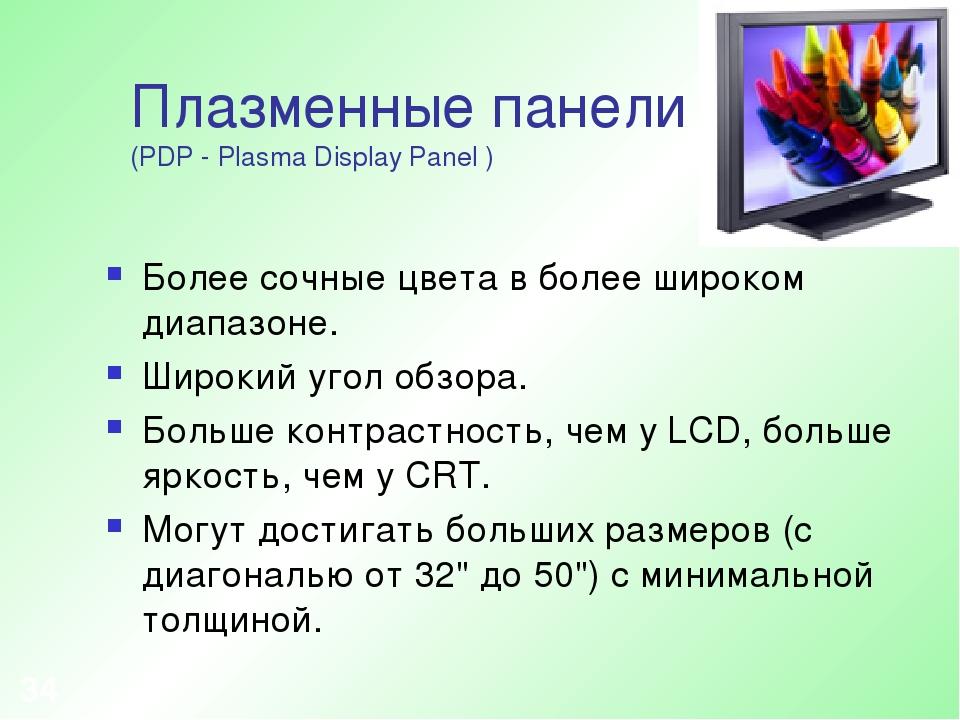 * Плазменные панели (PDP - Plasma Display Panel ) Более сочные цвета в более...