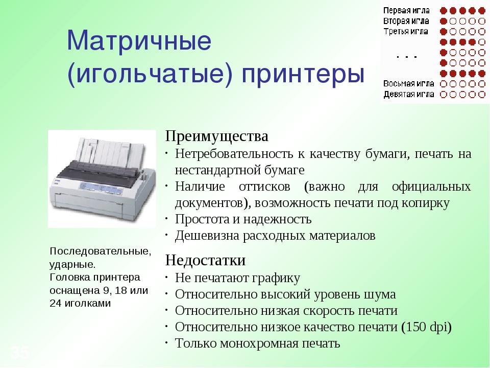 * Матричные (игольчатые) принтеры Последовательные, ударные. Головка принтера...