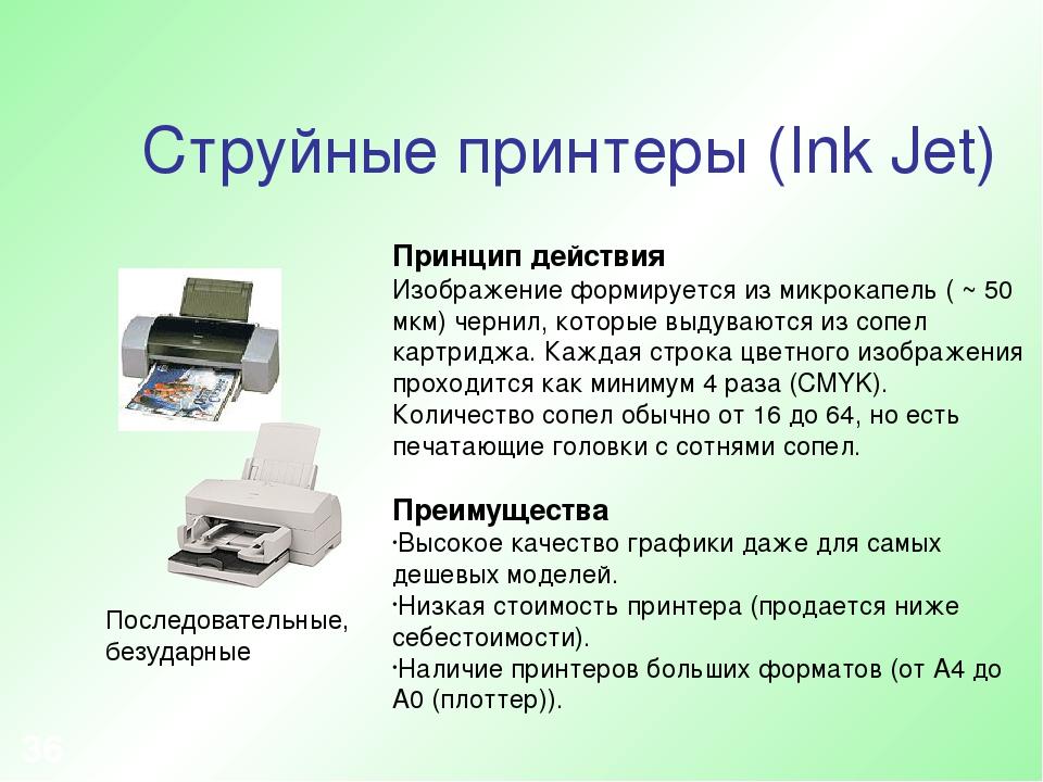 * Струйные принтеры (Ink Jet) Принцип действия Изображение формируется из мик...