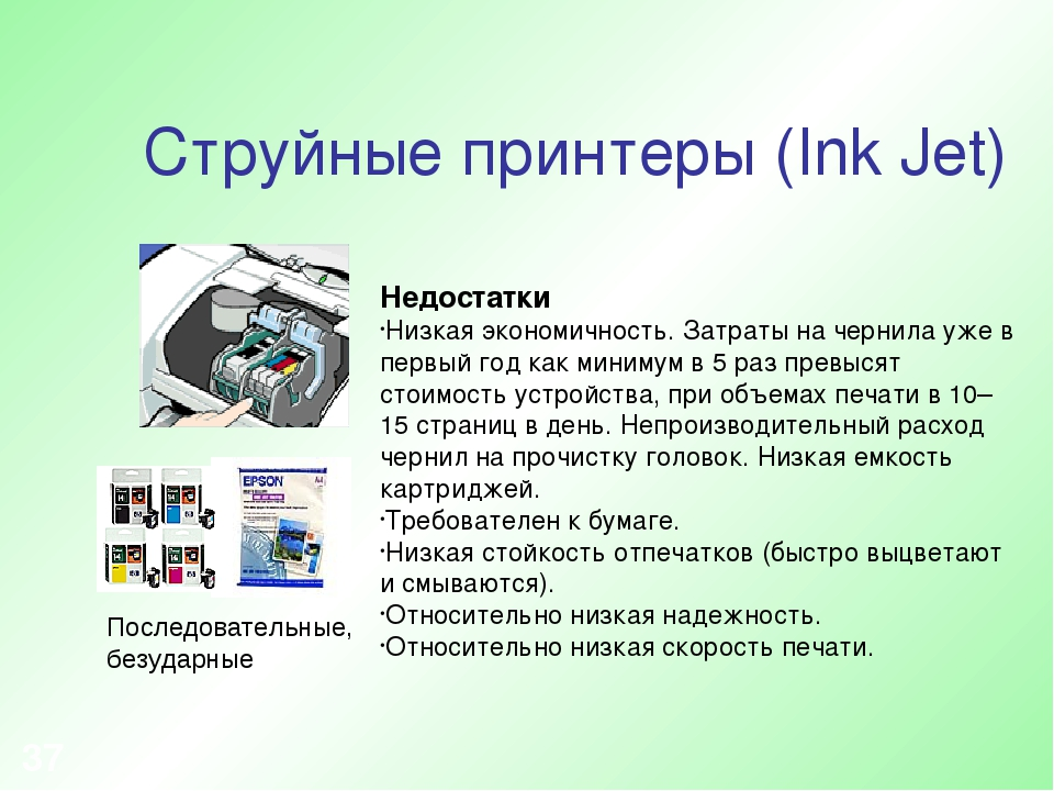 * Струйные принтеры (Ink Jet) Недостатки Низкая экономичность. Затраты на чер...