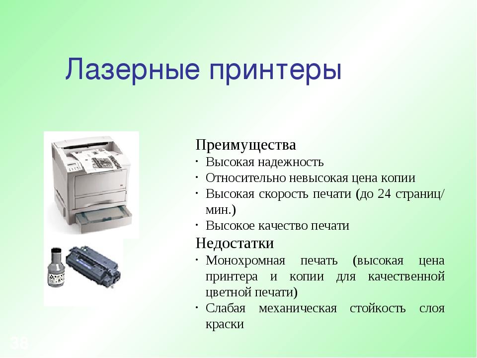 * Лазерные принтеры Преимущества Высокая надежность Относительно невысокая це...