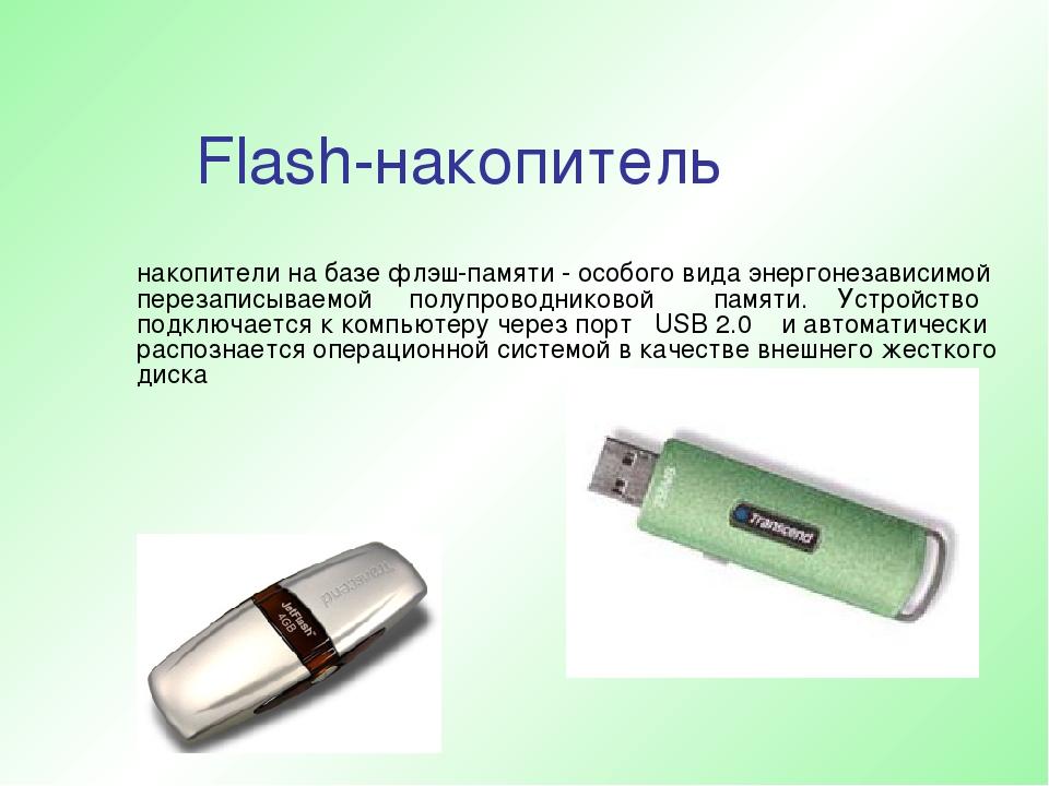 Flash-накопитель накопители на базе флэш-памяти - особого вида энергонезавис...