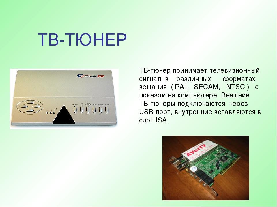 ТВ-ТЮНЕР ТВ-тюнер принимает телевизионный сигнал в различных форматах вещания...
