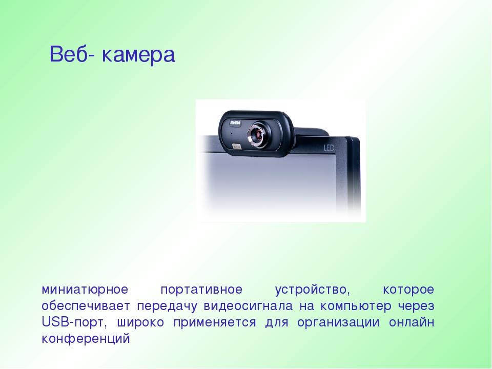 Веб- камера миниатюрное портативное устройство, которое обеспечивает передачу...