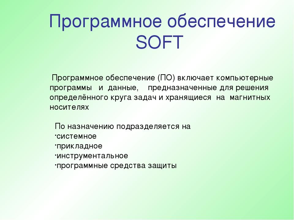 Программное обеспечение SOFT Программное обеспечение (ПО) включает компьютерн...
