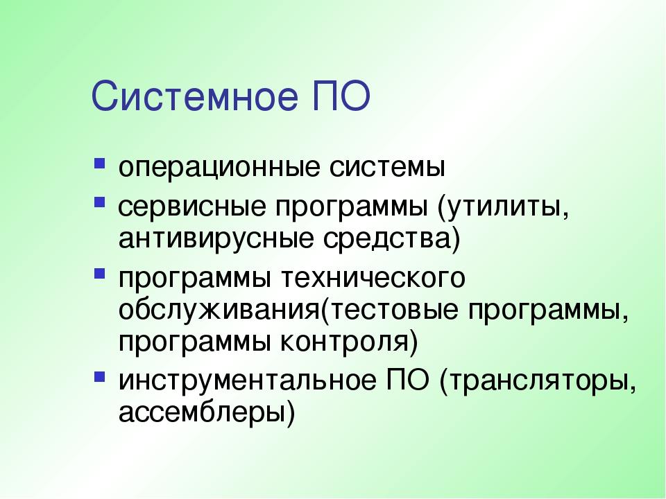 Системное ПО операционные системы сервисные программы (утилиты, антивирусные...
