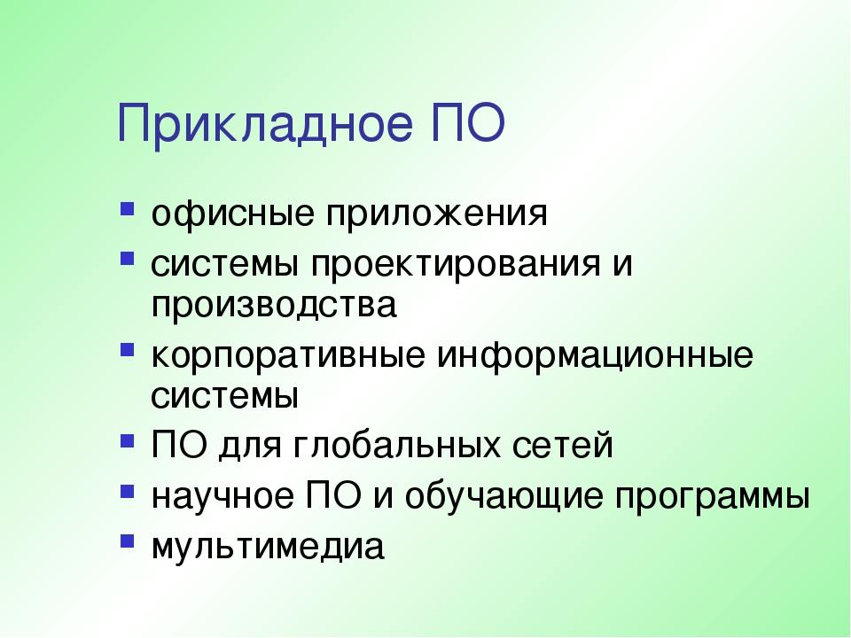 Прикладное ПО офисные приложения системы проектирования и производства корпор...