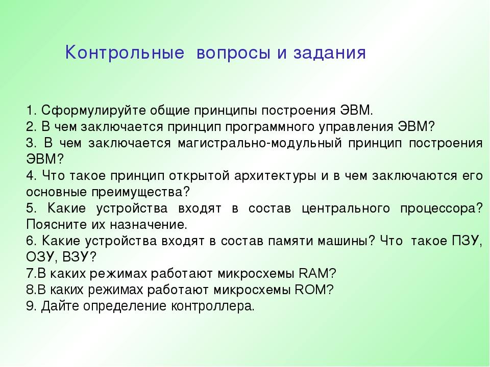1. Сформулируйте общие принципы построения ЭВМ. 2. В чем заключается принцип...