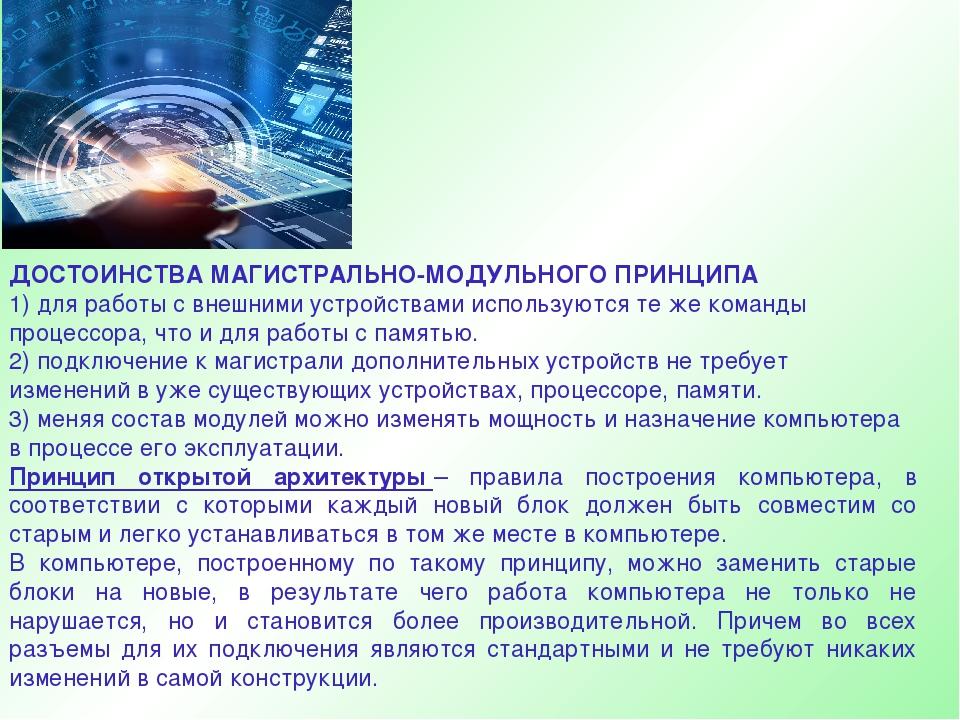 ДОСТОИНСТВА МАГИСТРАЛЬНО-МОДУЛЬНОГО ПРИНЦИПА 1) для работы с внешними устройс...