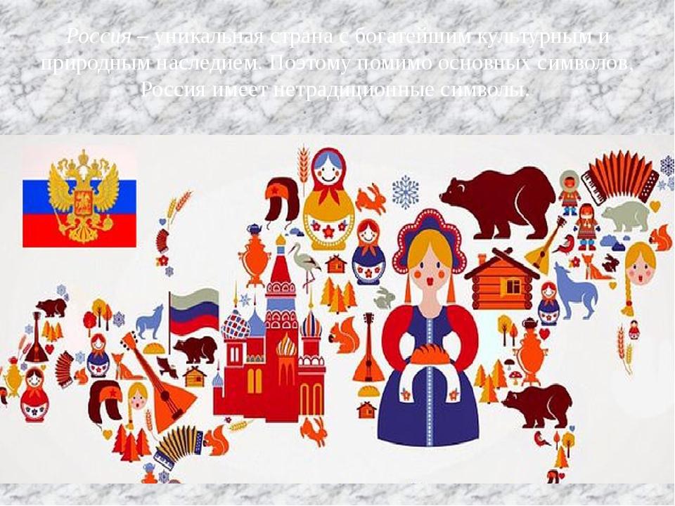 восторженных отзывов картинки славные символы россии деревянных полов