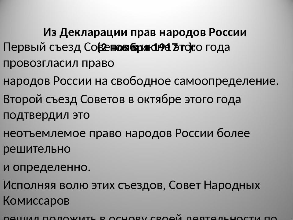 Из Декларации прав народов России (2 ноября 1917 г.): Первый съезд Советов в...
