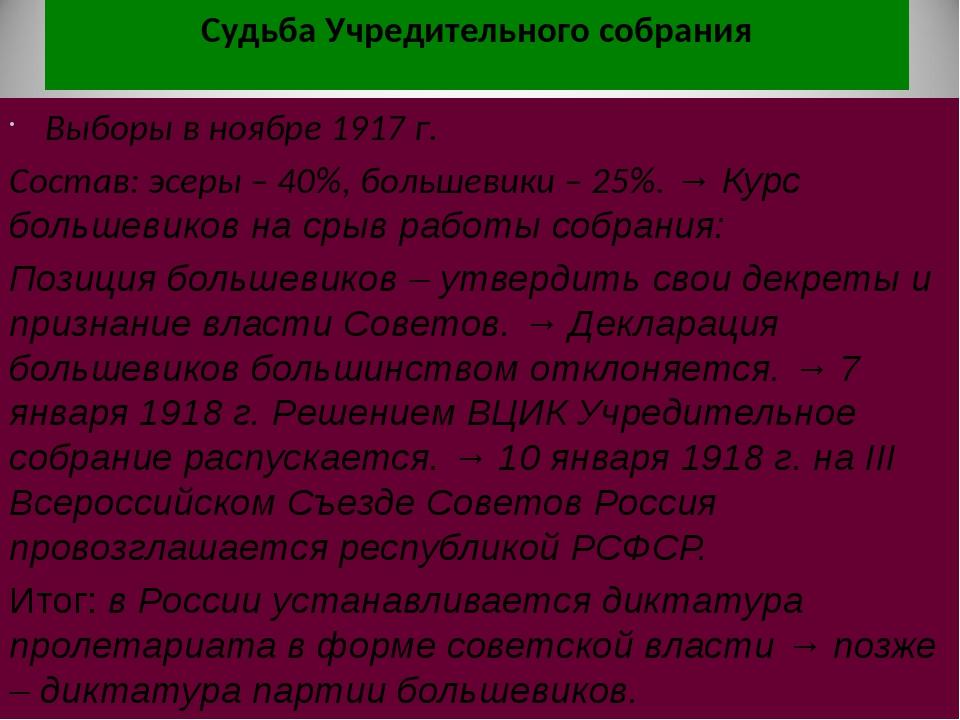 Судьба Учредительного собрания Выборы в ноябре 1917 г. Состав: эсеры – 40%, б...