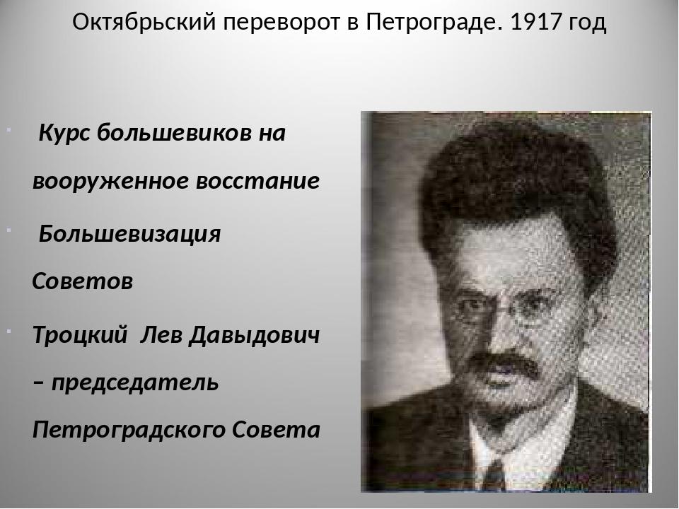 Октябрьский переворот в Петрограде. 1917 год Курс большевиков на вооруженное...