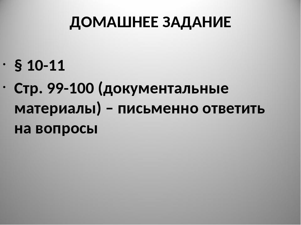 ДОМАШНЕЕ ЗАДАНИЕ § 10-11 Стр. 99-100 (документальные материалы) – письменно о...