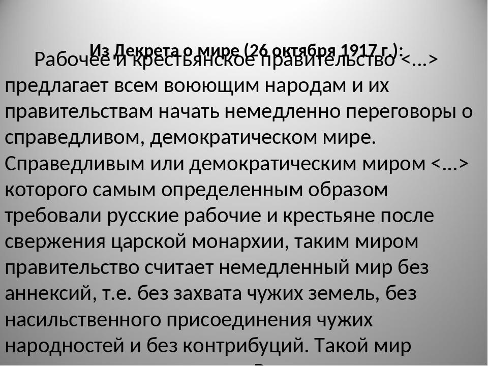 Из Декрета о мире (26 октября 1917 г.): Рабочее и крестьянское правительство...