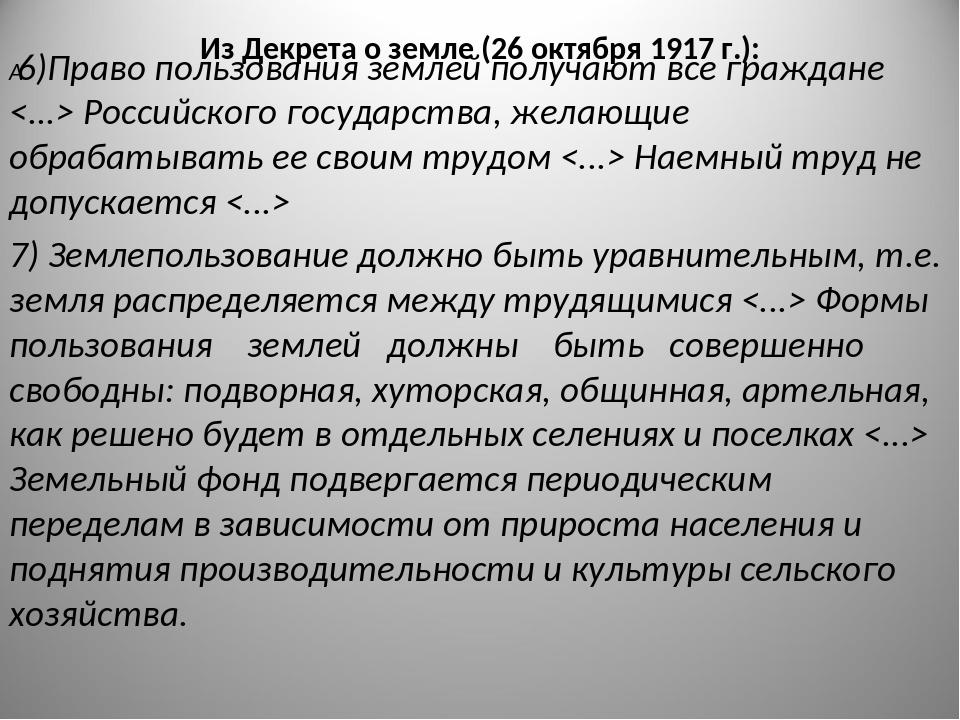 Из Декрета о земле (26 октября 1917 г.): 6)Право пользования землей получают...
