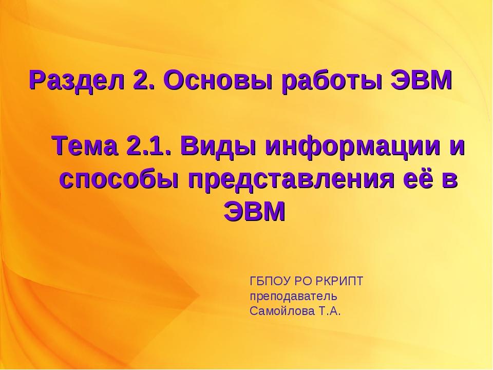 Раздел 2. Основы работы ЭВМ Тема 2.1. Виды информации и способы представления...