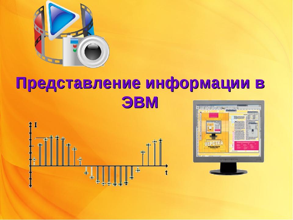 Представление информации в ЭВМ