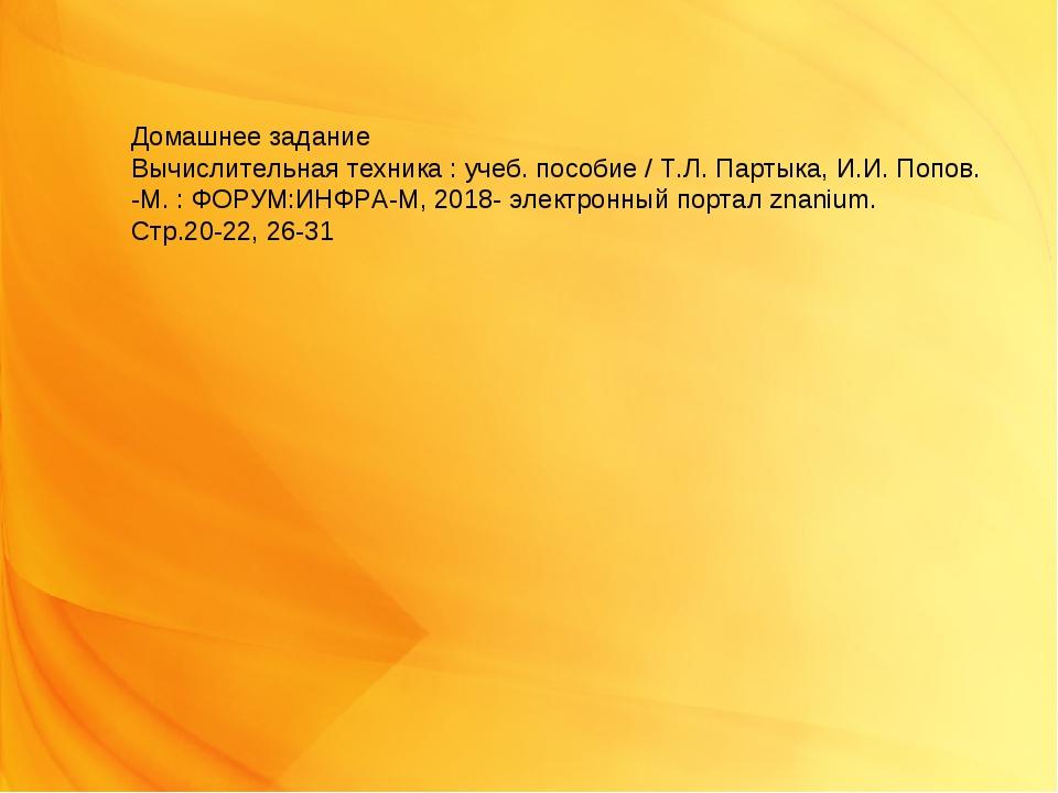Домашнее задание Вычислительная техника : учеб. пособие / Т.Л. Партыка, И.И....